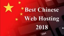 china-web-hosting